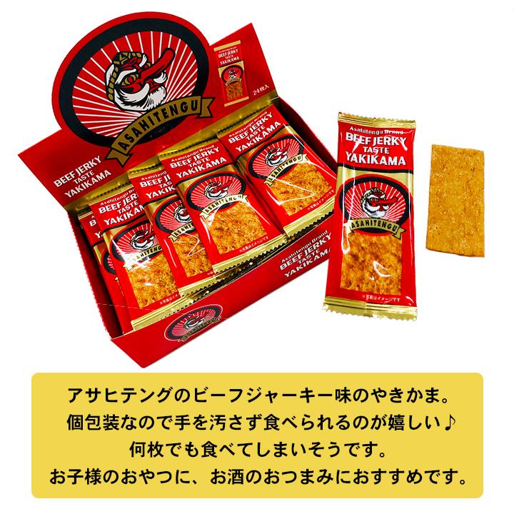 アサヒテング焼きかま 24枚入×40個セット(1c/s)