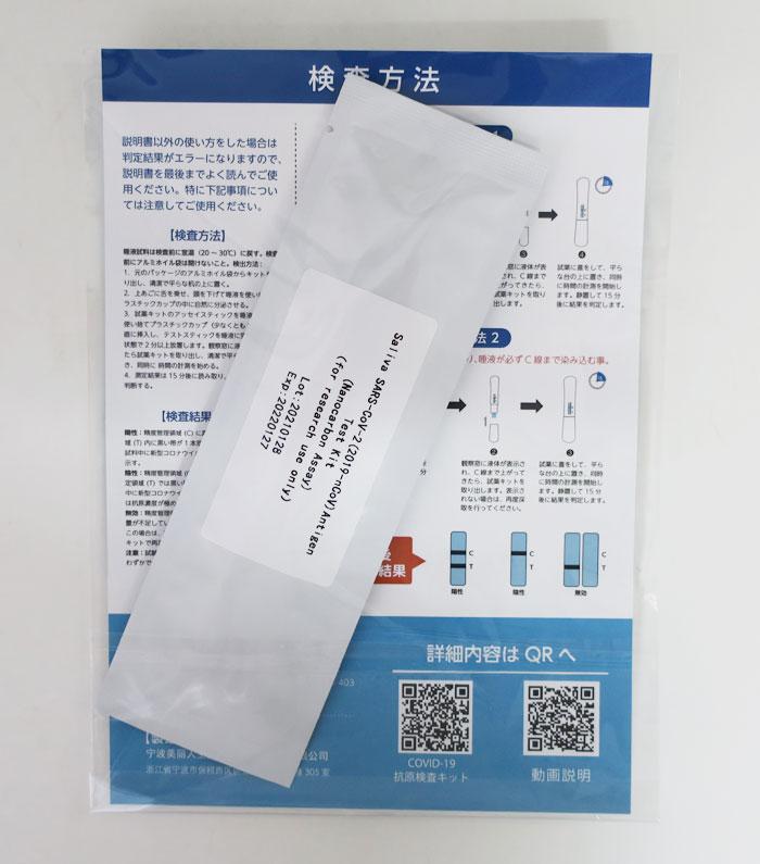 【即納】新型コロナウイルス 抗原検査キット 唾液採取用抗原検査キット