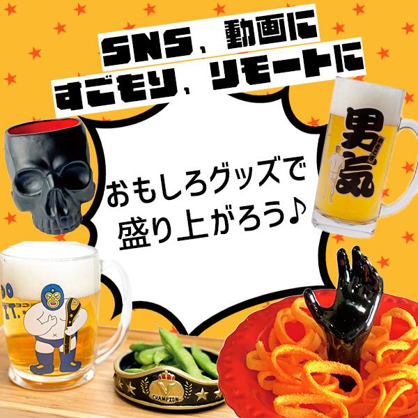 骸丼(むくろどん) 1個 (SAN3602)