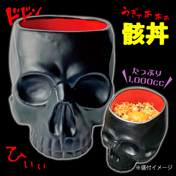 【予約注文6月中旬発売予定】骸丼(むくろどん) 1個 (SAN3602)
