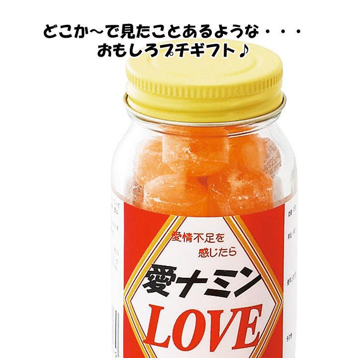 愛ナミンLOVE 100個セット ★パロディお菓子・プチギフト★