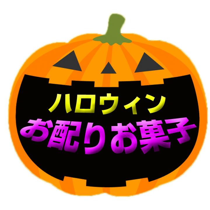 ハロウィンお菓子バケツ OB20 お菓子6個入 200個セット(7111)