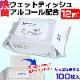 【即納】除菌ウェットティッシュ アルコール フタ付き 100枚入 12個セット(1c/s)