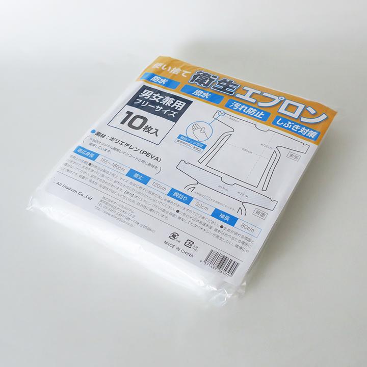 【即納】使い捨て衛生エプロン 男女兼用フリーサイズ 10枚セット