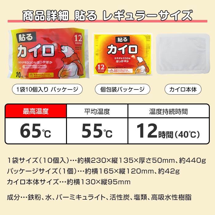 【完売】白くまカイロ 貼るタイプ 120個セット(0.5c/s) レギュラーサイズ