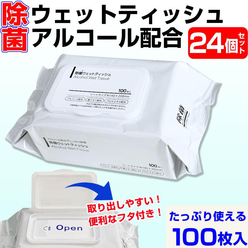 【即納】除菌ウェットティッシュ アルコール フタ付き 100枚入 24個セット(2c/s)