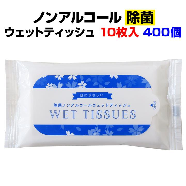 ノンアルコール除菌ウェットティッシュ 10枚入 400個セット(1c/s)