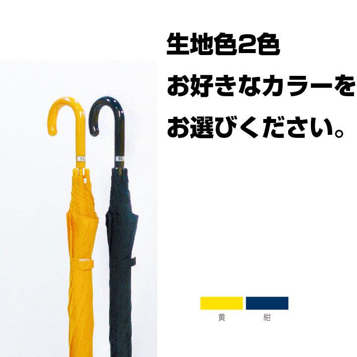 子ども ジャンプ傘55cm 60本セット(1c/s)