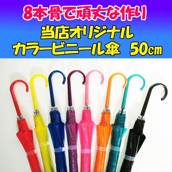 ビニール傘 50cm カラーアソート 60本セット(1c/s)