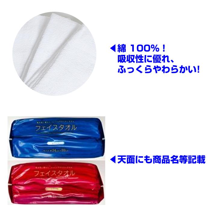 フェイスタオル 5枚組 ホワイト 48パックセット(240枚、1c/s)
