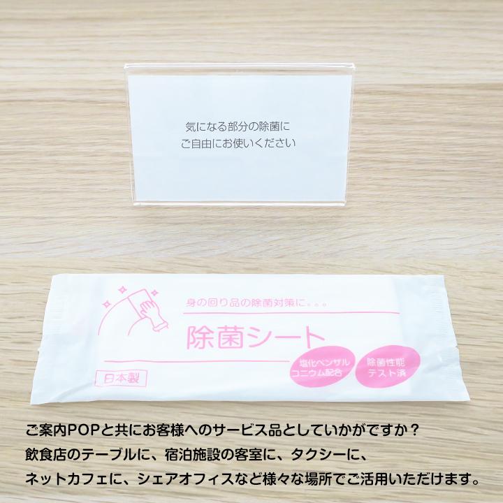 個包装 除菌ウェットシート1枚入 2,000本セット (100本×20袋、1c/s)
