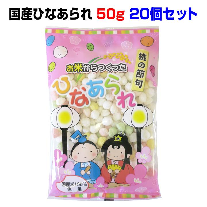 【即納】 お米から作ったひなあられ50g 20個セット