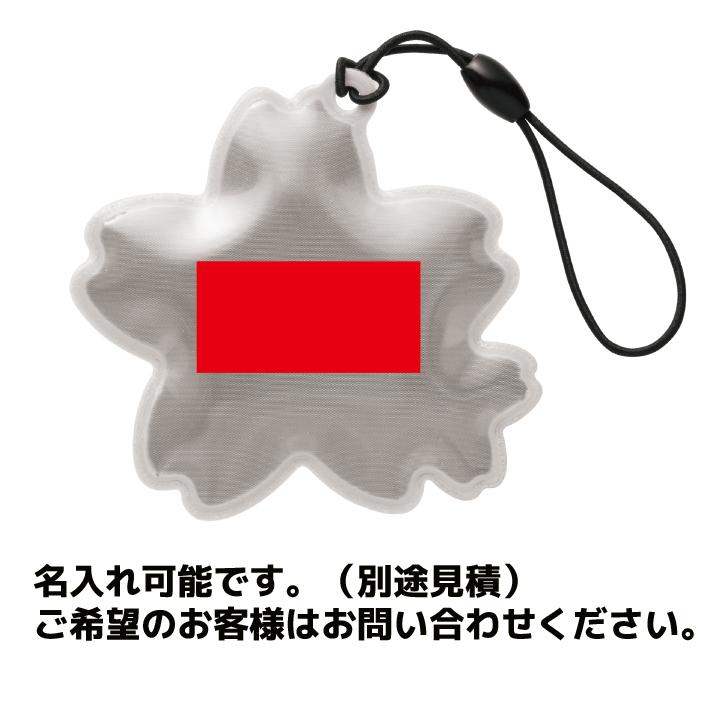 反射で安心!桜咲くリフレクター 300個 (0.5c/s)(0515701)