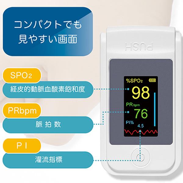 デジタル酸素飽和度メーター(RS-E1440)36個セット