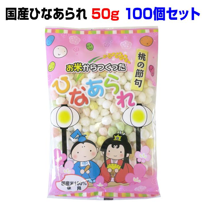 【 予約注文12/18出荷予定】お米から作ったひなあられ50g 100個セット