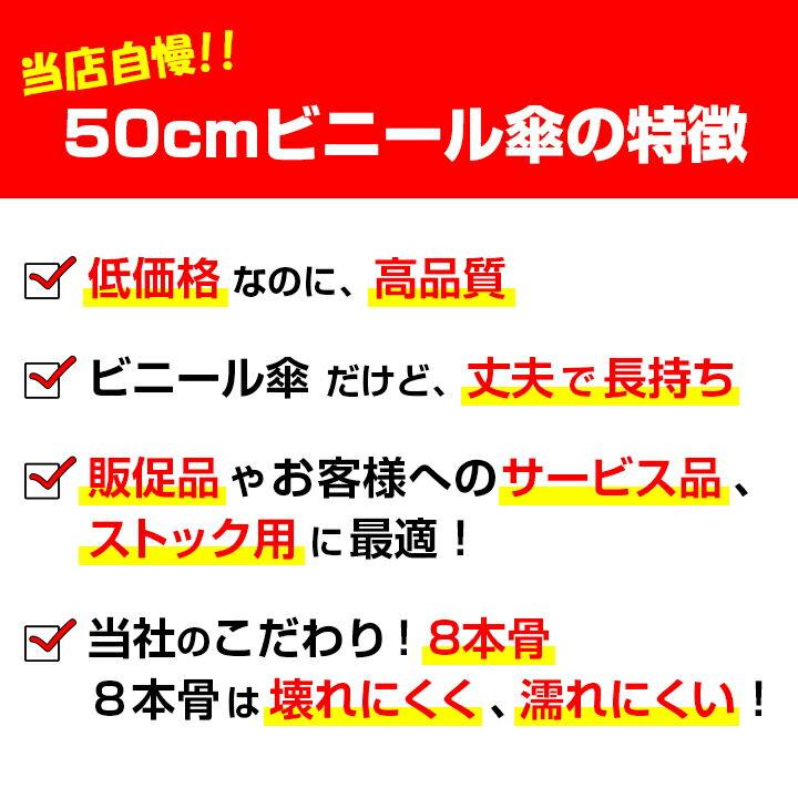 ビニール傘 50cm カラーアソート 300本セット(5c/s)