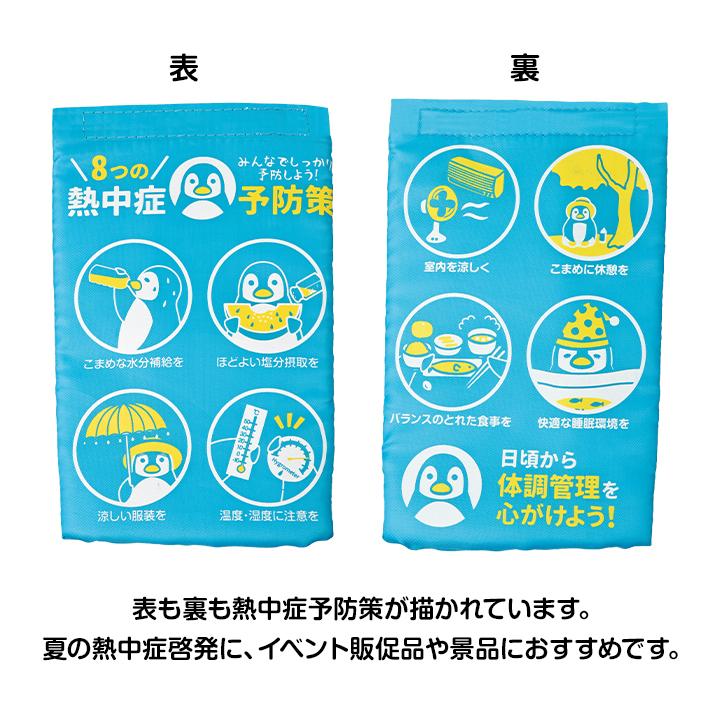 熱中症対策 ペットボトルクーラー 360個セット (1c/s) (0165801)