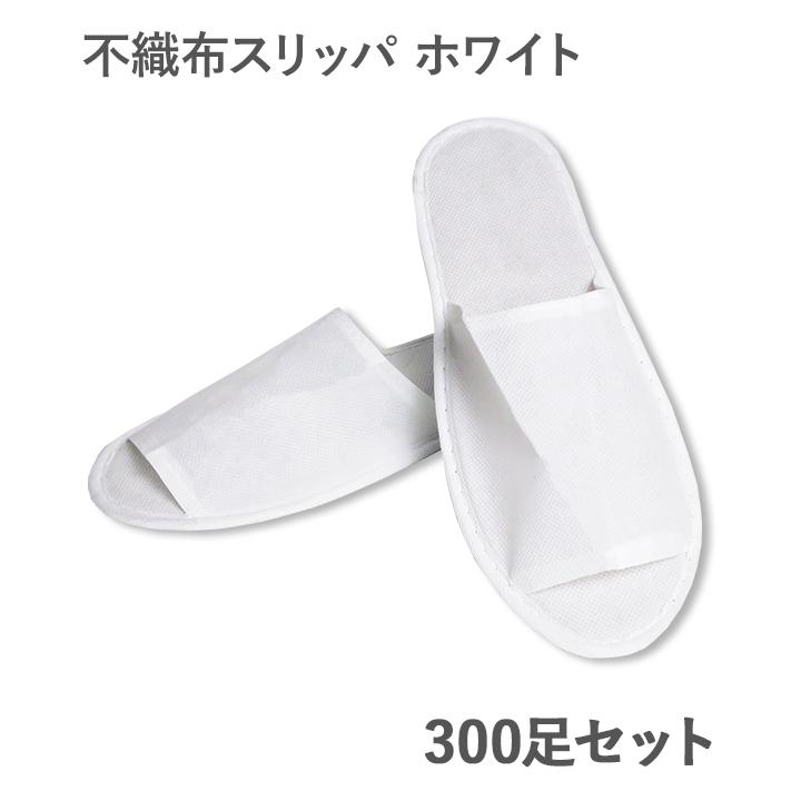 不織布スリッパ ホワイト 300足 セット (1c/s)