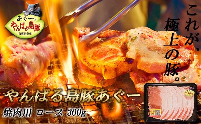 やんばる島豚あぐーロース焼肉 300g