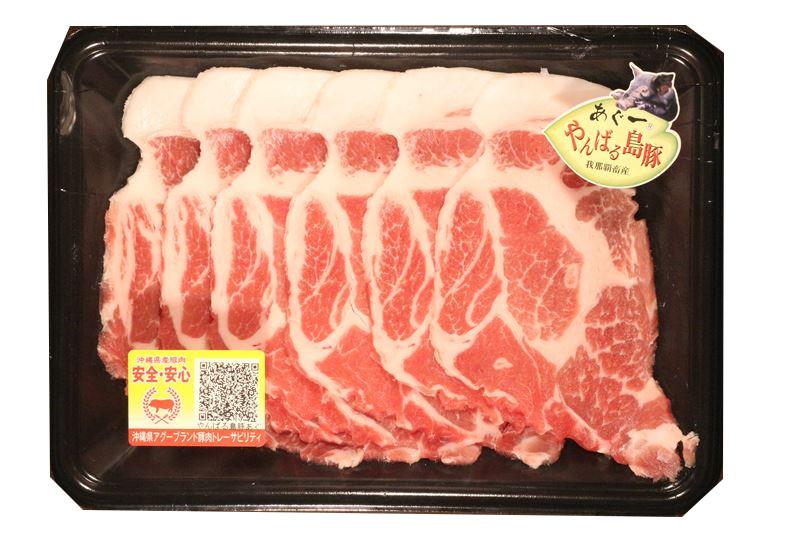 やんばる島豚あぐー肩ロース焼肉 300g