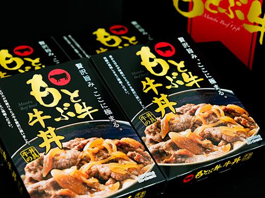 【ギフト】もとぶ牛 牛丼ギフトセット 180g×4箱 送料無料!