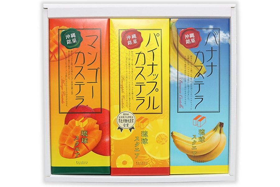 【ギフト】沖縄特産品カステラ 選べる3本セット