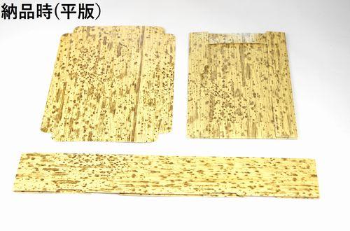 竹皮カンタン紙折箱 PTEO-197-57