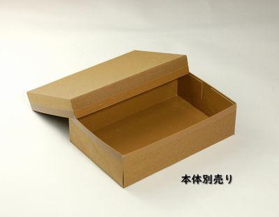 色紙 貼り箱 HBR-6-F ちゃ/蓋 (本体 185×125×25mm)