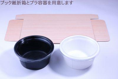 ブック紙折箱 BK-130(丸) プラ容器付