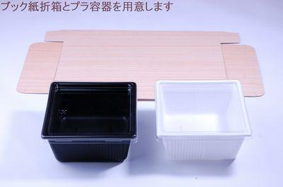ブック紙折箱 BK-125(角)