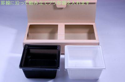 ブック紙折箱 BK-125(角) プラ容器付