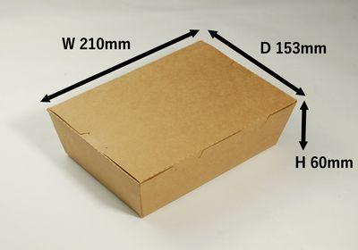【50枚パック】 KB-210 (210×153×60mm) クラフトBOX