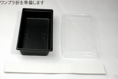 ワンプラ折WPO-20-10-2BK(高蓋) 片ダン 2つ仕切