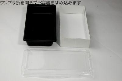 ワンプラ折WPO-20-10-BK(高蓋) 片ダン 仕切り無