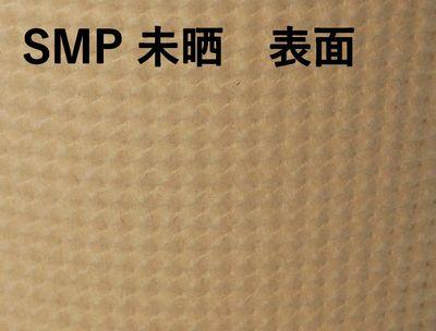 SMP-700E 未晒 (142.3×66mm) 本体のみ 断熱性 エンボス 紙容器
