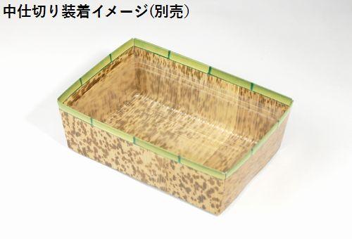 竹皮紙折箱 PMY-170H(リアル柄)