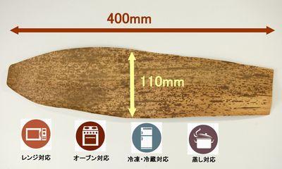 竹皮型抜 TK-40011  1�パック