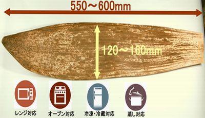 【天然の竹皮】 NO.1(中)  1�パック  サイズ(約550〜600×120〜160�)
