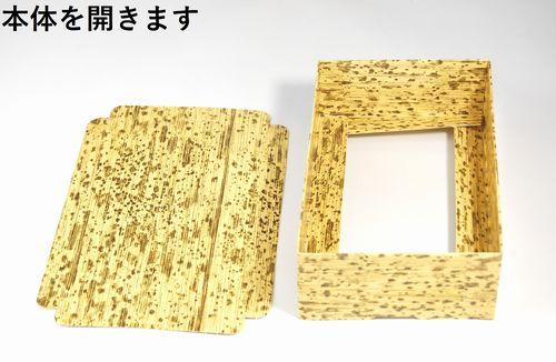 竹皮カンタン紙折BOX PTEOB-197-57(透明ふた付)