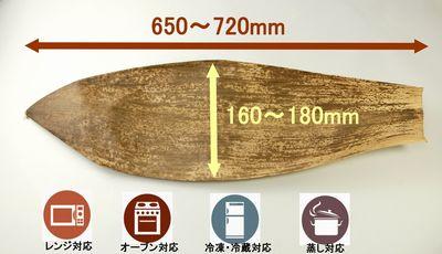 天然竹皮 NO.特大 (中)  1�パック 竹皮 精肉 業務用 菓子/弁当/ギフト
