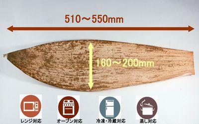 【天然の竹皮】 NO.2(広)  1�パック  サイズ(約51�〜55�×16�〜20�)