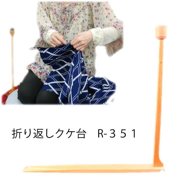 おりかえしクケ台 R-351(和裁 着物 きもの 浴衣 単衣 袷 手縫い 手縫い針 手縫い糸 ダルマ シャッペスパン ハンドメイド 手芸 裁縫 裁縫道具 くけ くけ台)