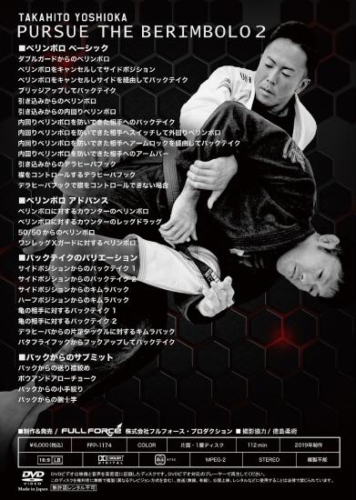 吉岡崇人 パース・ザ・ベリンボロ 2