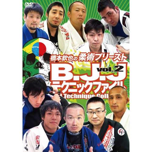 橋本欽也の柔術プリースト B.J.Jテクニックファイル vol.2