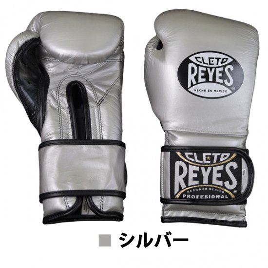 REYES スパーリング・トレーニンググローブ/12,14,16oz/SILVER