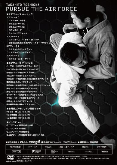 吉岡崇人 パース・ザ・エアフォース