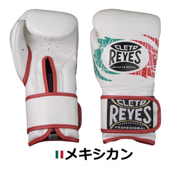 REYES スパーリング・トレーニンググローブ/12,14,16oz/メキシカン