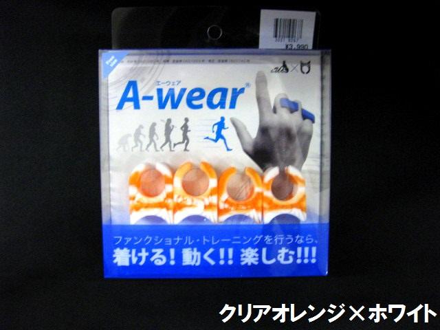 指サック A-WEAR