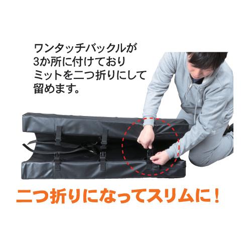 SD-2000 折りたたみ式ボディミット