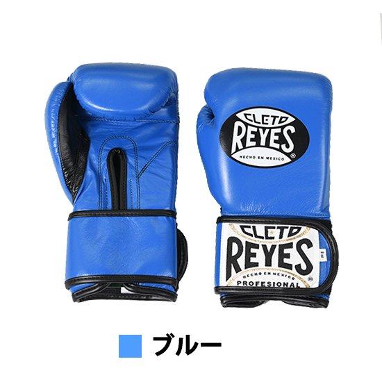 【日本限定】REYES トレーニンググローブ(ベルクロ式)/8,10oz/BLUE